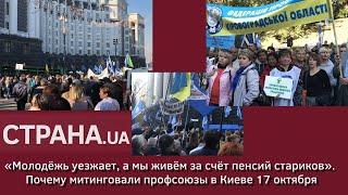 «Молодежь уезжает, а мы живём за счёт пенсий стариков» Почему профсоюзы вышли на акцию в Киеве