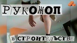 Строители РУКОЖОПЫ/Приколы/Ржака/2019
