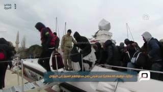 مصر العربية   تركيا.. توقيف 46 مهاجرًا غير شرعي خلال محاولتهم العبور إلى اليونان