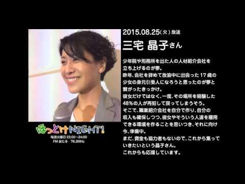 2015年8月25日放送ほっとけNIGHT...