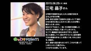 2015年8月25日放送ほっとけNIGHT ドリプラジオコーナー 三宅晶子さん