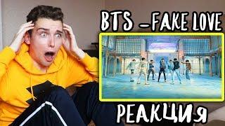 РЕАКЦИЯ НА BTS (방탄소년단) FAKE LOVE *очень эмоционально* РЕАКЦИЯ НА K-POP