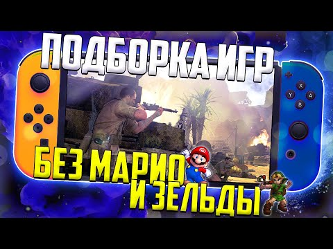 Игры Nintendo Switch без Марио и Зельды