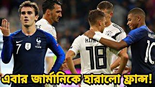 গ্রিজম্যানের নৈপূণ্যে জার্মানিকে হারালো ফ্রান্স! | France vs Germany 2-1 | UEFA nations league