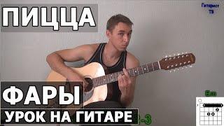 Пицца - Фары (Видео урок) как играть на гитаре