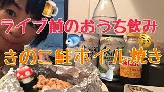 ライブ動画前のおうち飲み【きのこ鮭わかめホイル焼き】ビール&焼酎で乾杯!