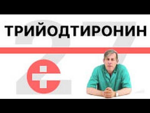 Трийодтиронин, Тибон, купить в Москве из Германии