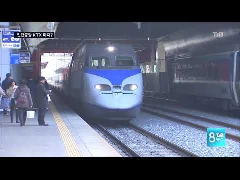 [TJB뉴스] 인천공항행 KTX 폐지  지역민 '박탈감'