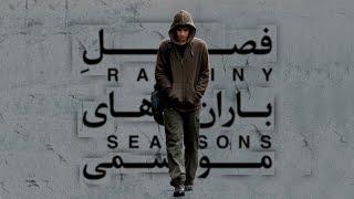 فیلم سینمایی فصل باران های موسمی - (Fasle Baranhaye Mosemi (Rainy Saesons