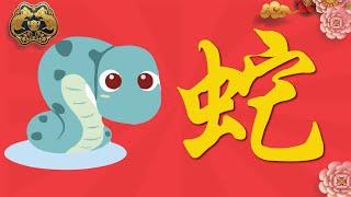 大師說:屬蛇人,事業:⭐4,愛情:⭐4,財運:⭐4,健康:⭐3。2020年鼠年運程大全及破解