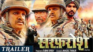 SARFAROSH - Hd Trailer - Ritesh Pandey, Pravesh Lal - New Bhojpuri Film Trailer 2021 Coming Soon