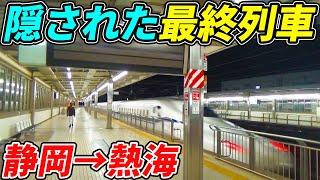 【衝撃】最終列車を逃してもまだ間に合う⁉隠された真の