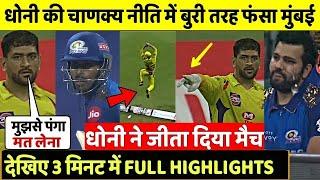 FULL VIDEO:IPL के पहले मुकाबले में चेन्नई ने उड़ाई मुंबई के परखच्चे देखिए 3 मिनट में FULL HIGHLIGHTS