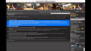 видео Правила форума