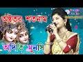 Aditi Munshi | Hare krishna Naam Dilo |  কৃষ্ণ-এর শত নাম Live ....