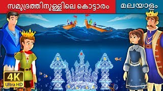 സമുദ്രത്തിനുള്ളിലെ കൊട്ടാരം | Malayalam Cartoon | Malayalam Fairy Tales thumbnail