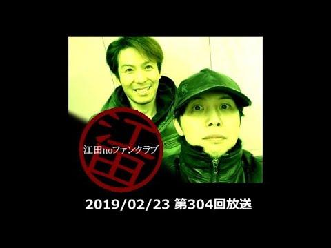 ネットラジオ「江田noファンクラブ」第304回放送(19/02/23)