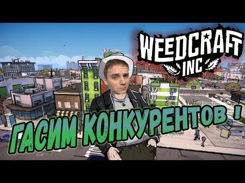 Захватываем рынок, нанимаем кадры►Weedcraft Inc.#2