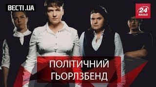 Вєсті.UA. Віагра Медведчука