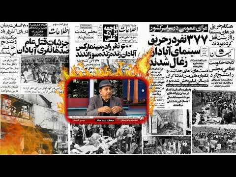 IRAN, Abadan City, 19 August 1978, پرويز صياد « سينما رکس ! »؛