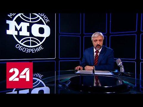 """Программа """"Международное обозрение"""" от 5 июня 2020 года - Россия 24"""
