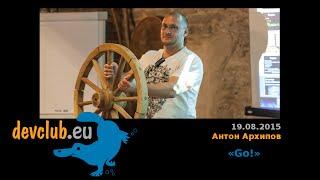 2015.08.19 Антон Архипов – Go!