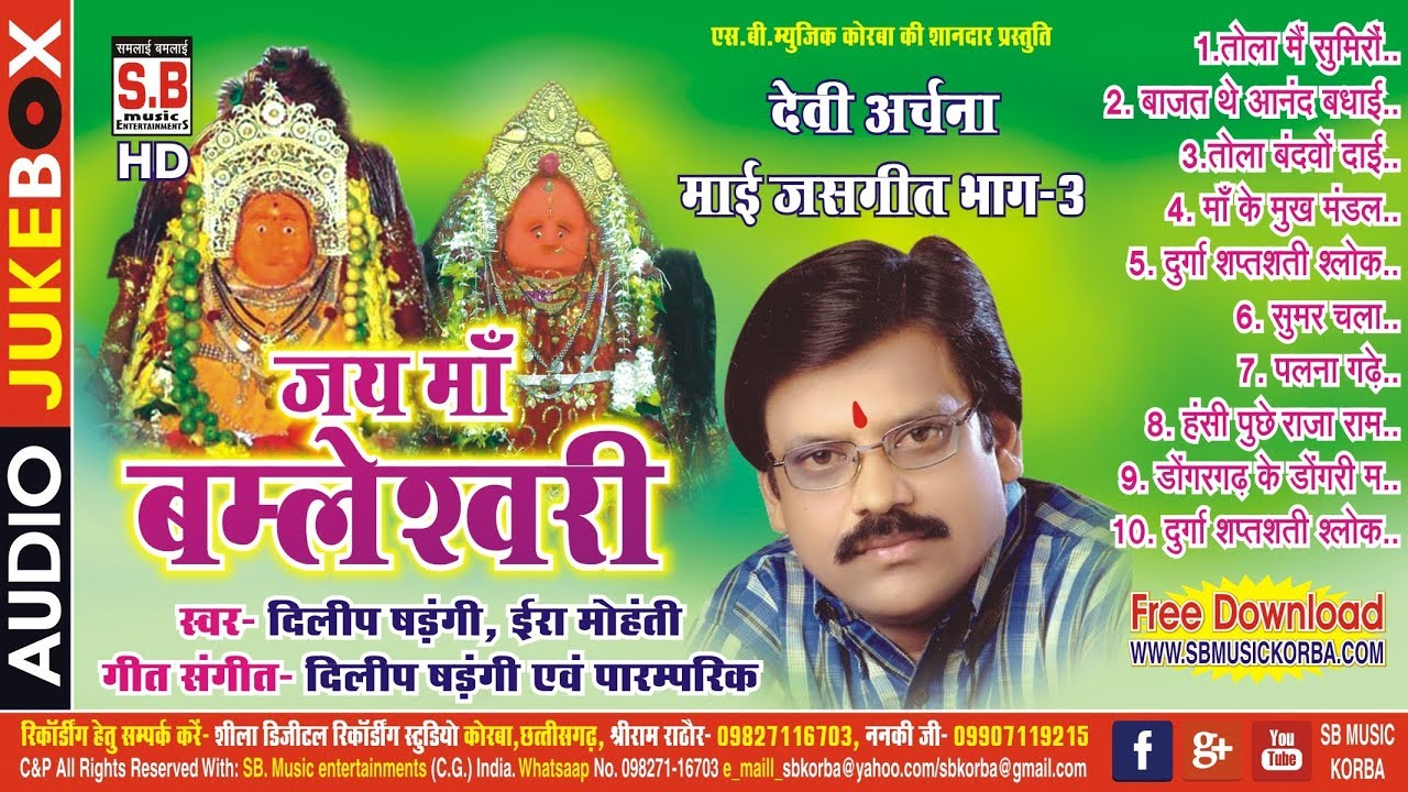 Chhattisgarhi devi jasgeet mp3 free download.