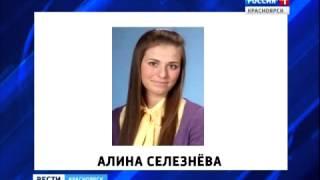 Подозреваемый в убийстве Алины Селезнёвой погиб во время следственного эксперимента