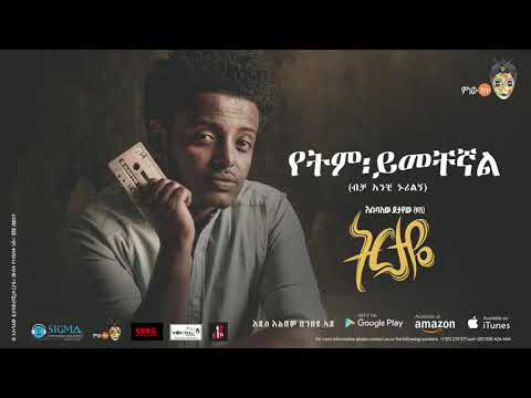 New Ethiopian music 2019
