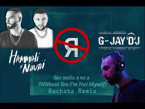 Jony Hammali X Navai Without You I M Not Myself G Jay Dj Bachata Remix Youtube