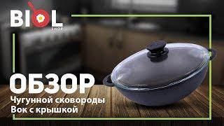 Видеообзор: Сковорода чугунная WOk со стеклянной крышкой BIOL