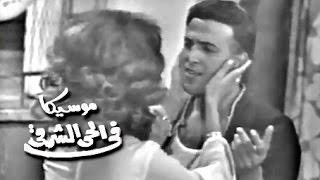 """مسرحية """"موسيقى في الحي الشرقي"""" لـ سمير غانم - جورج سيدهم - صفاء أبو السعود"""