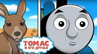 Мультики Томас и его друзья. Приключения Томаса в ...
