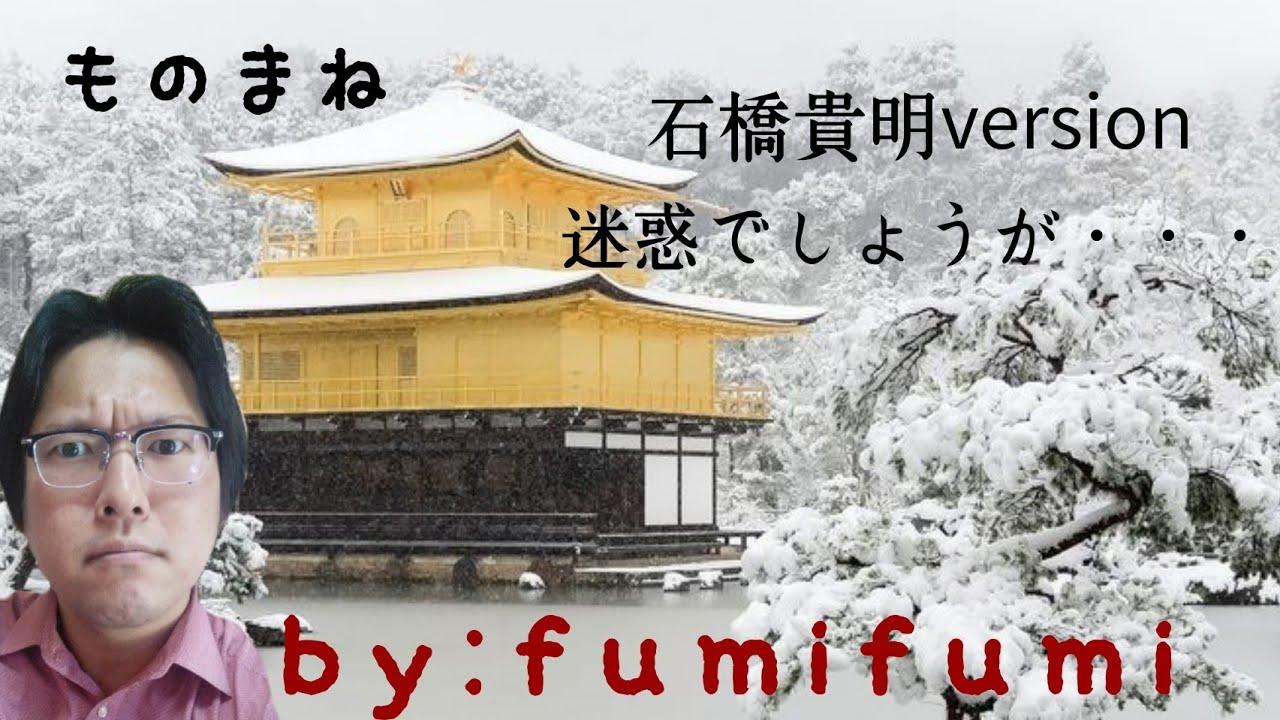 石橋貴明 モノマネ
