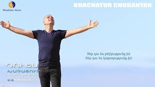 Du es - Khachatur Chobanyan (Դու ես - Խաչատուր Չոբանյան)