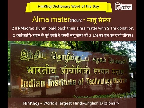 Meaning of Alma mater in Hindi - HinKhoj Dictionary