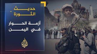 حديث الثورة-اليمن.. تحديات أمنية وتحركات سياسية