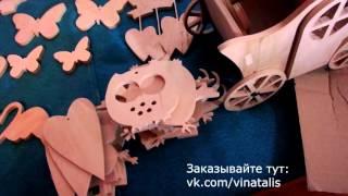 ПОСЫЛКА, деревянные надписи и фигурки, изделия из фанеры