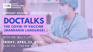 DocTalks: The COVID-10 Vaccine (Mandarin Language)