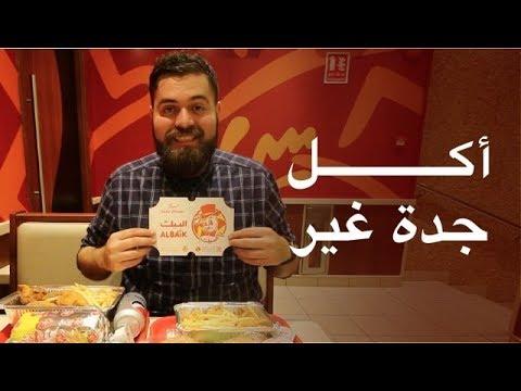 الجولة المجنونة من الأكل في جدة - السعودية 🇸🇦 The Ultimate food Tour in Jedda
