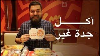 الجولة المجنونة من الأكل في جدة - السعودية