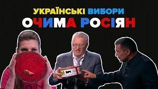 Екс-регіонали, марихуана і «Рошен»: як російські ЗМІ показали українські вибори