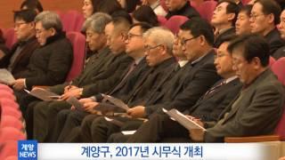 1월 2주_계양구, 2017년 시무식 개최 영상 썸네일