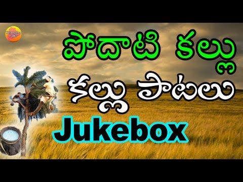Poddati Kallu | kallu Songs | New Telangana Folk Songs | Janapada Geethalu | Folk Songs Telugu