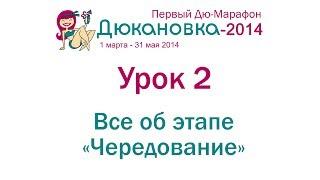 """Дюкановка-2014. Вебинар 2 - Все об этапе """"Чередование""""."""