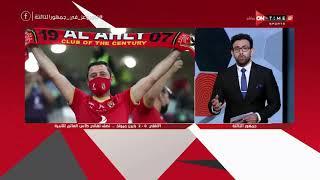 إبراهيم فايق عن مباراة الأهلي والبايرن: انت بتلاعب