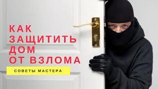 видео Металлические двери — надежная защита дома