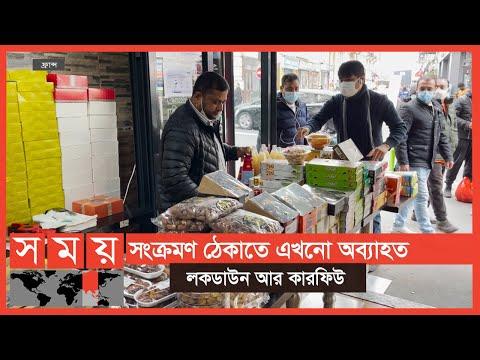 ফ্রান্সে করোনার প্রভাব পড়েছে ইফতারের বাজারেও | France News | France Iftar Bazar | Somoy TV