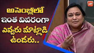YCP MLA Reddy Shanthi SUPERB Speech In AP Assembly | AP Capital | Chandrababu Vs YS Jagan