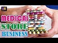 Medical store business कैसे start करें in hindi : Business Mantra